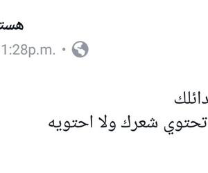 مدونة, ٌخوَاطِرَ, and هديل التاج image
