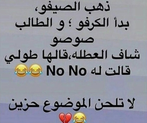 arabic, instagram, and مدرسة image