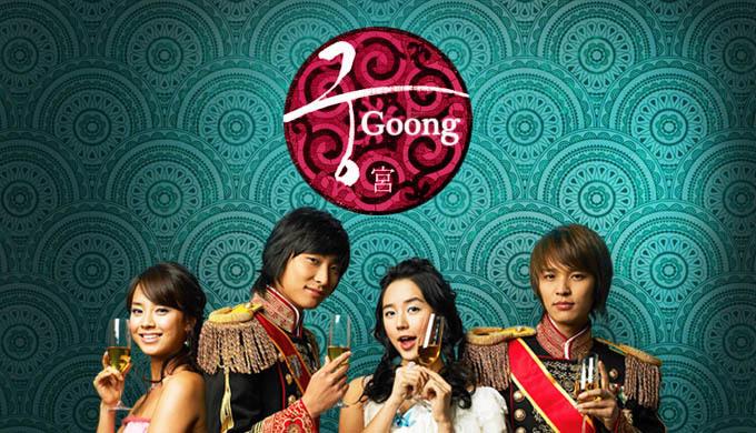 goong and kdrama image