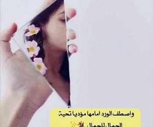 العراق عربي عراقي and تحشيش بنات شباب حب image