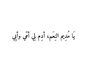 arabic, muslim, and quote image