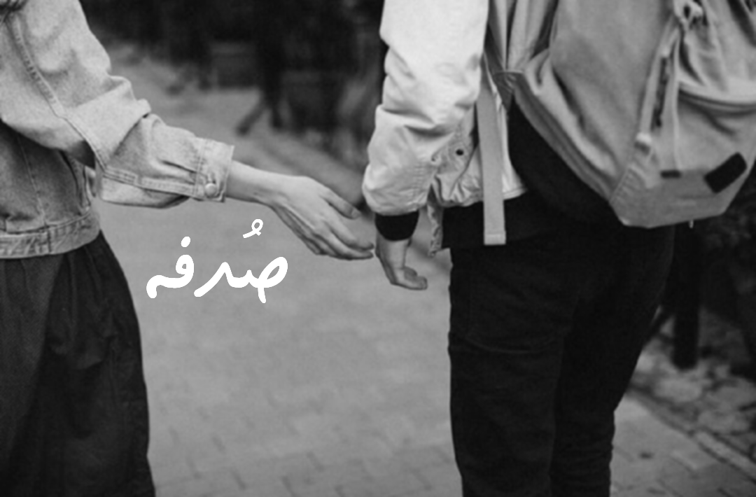 حُبْ, ﻋﺮﺑﻲ, and اعتذار image