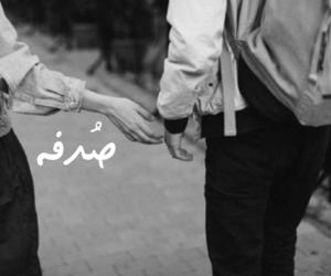 حُبْ, مقال, and صُدفه image