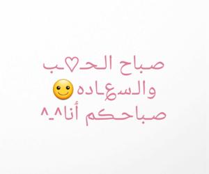 صباح الخير, صباح الحب, and صباحيات image