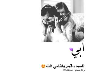 شباب بنات حب تحشيش and ابي امي ام اب image