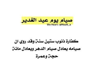 شباب بنات حب تحشيش, عراقي عربي العراق, and الامام علي عيد الغدير image
