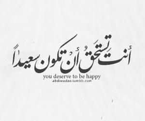 خرابيش, سبتمبر, and you deserve ti be happy image