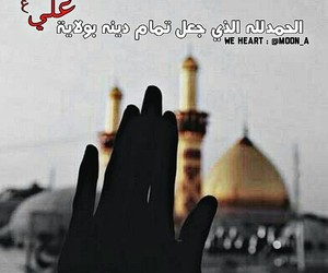 شباب بنات حب تحشيش, الامام علي عيد الغدير, and محرم عاشوراء عربي image