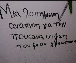 life, music, and greekquotes image