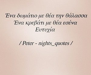 greek, greek quotes, and nights quotes image
