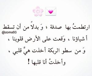 arabic, اقتباسات حب, and حُبْ image