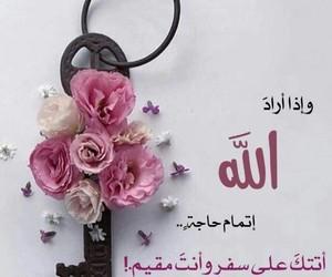 الله, يقين, and سَفَر image
