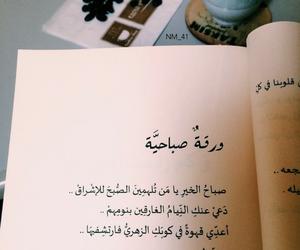 صباح الخير, سﻻم, and قهوة image