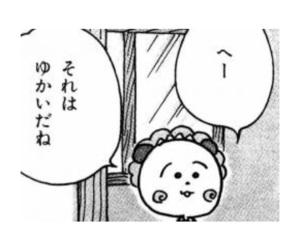 word, アニメ, and 日本語 image