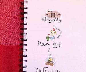 moment, أحمد الشقيري, and فكرة image