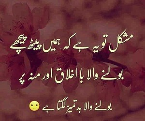urdu poetry and love image