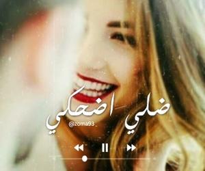 arabic, ﻋﺮﺑﻲ, and ﺍﻏﺎﻧﻲ image