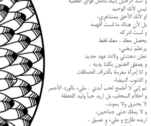 فن, غرام, and ابيات image