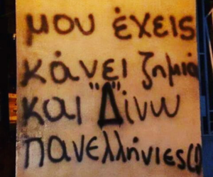 greek, greek quotes, and panellinies image