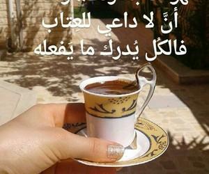 كتّاب, ﻗﻬﻮﻩ, and قهوتي image