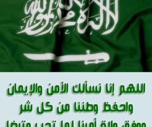 ksa, دعوة, and دُعَاءْ image