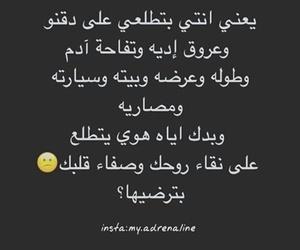 حواء, تفاحة+ادم, and ذقن+لحيه+شوارب image