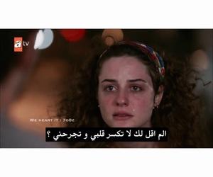 حُبْ, عشقّ, and بكاء image