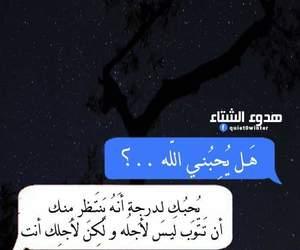 مقولة, توبة, and محبة image