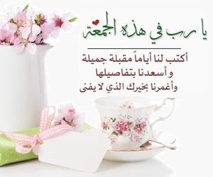 جمعة مباركة, دُعَاءْ, and جمعة طيبة image