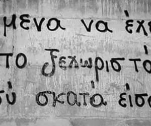 Ελληνικά, γρεεκ, and ellhnika image