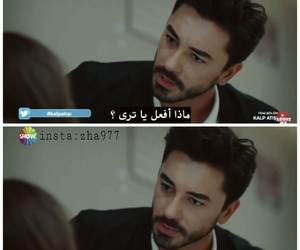 quotes, turkish series, and ﺍﻗﺘﺒﺎﺳﺎﺕ image