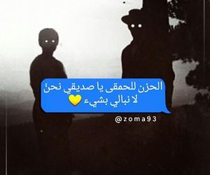 صديقي, حمقى, and برود image