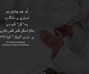 islamic, pakistan, and urdu image