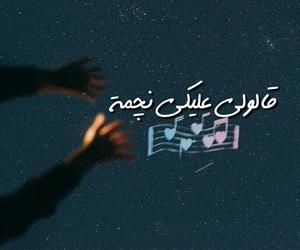 arabic, blue, and Lyrics image