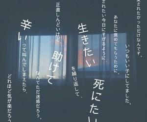 help, 病み, and 助けて image