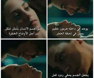 quotes, turkish series, and love image