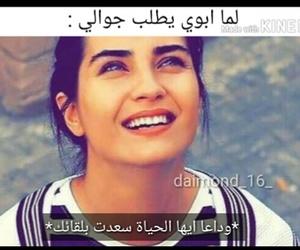 الثانويه, ضٌحَك, and بغدادً image