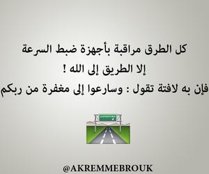 algérie dz, تحشيش ضحك نكت, and الجزائر تونس المغرب image