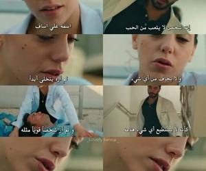 öykü karayel, ايلول, and نبضات قلب image