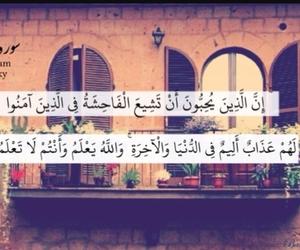 النور, عذاب, and سورة image