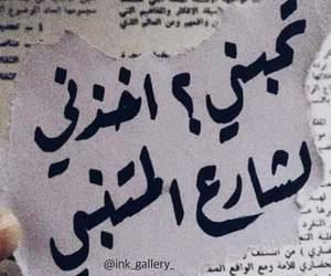 كلمات, شارع المتنبي, and العراق  image