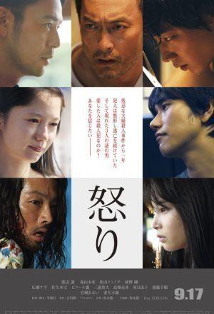 japan, movie, and rage image
