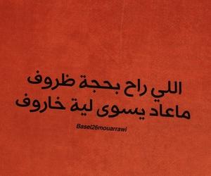 arab, basel26, and اقتباسً image