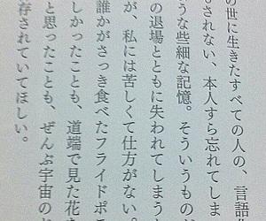 japan and ことば image