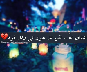arabic, quote, and love image