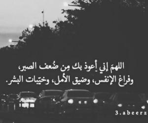 قراّن, ادعيه, and اَيات image