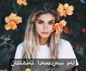 text, kurdish, and kurdi image