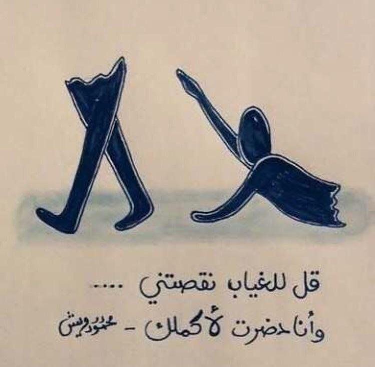محمود درويش, الغياب, and شعر image