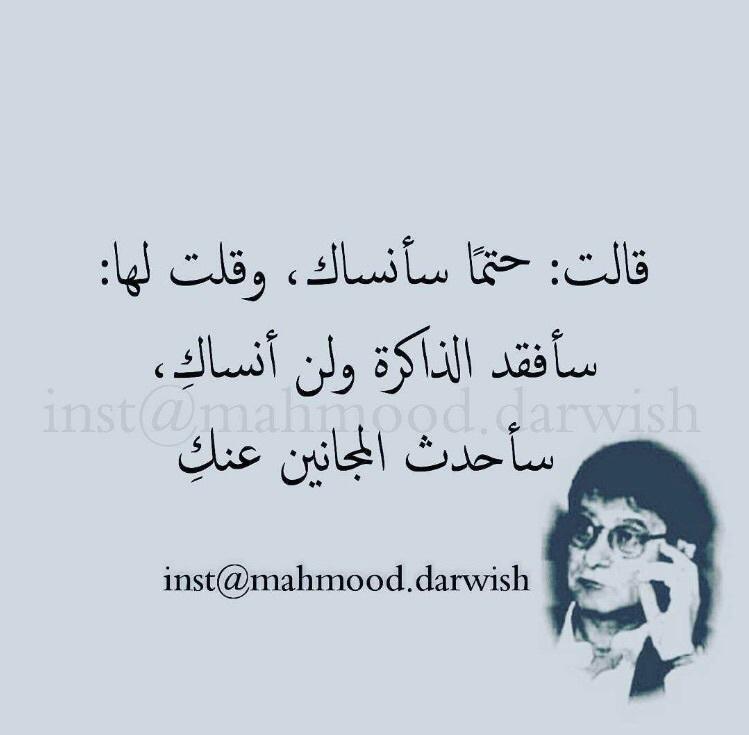 محمود درويش and شعر image