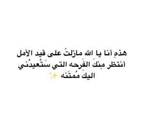 ياالله, صراع, and حُبْ image